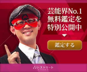ゲッターズ飯田の無料鑑定