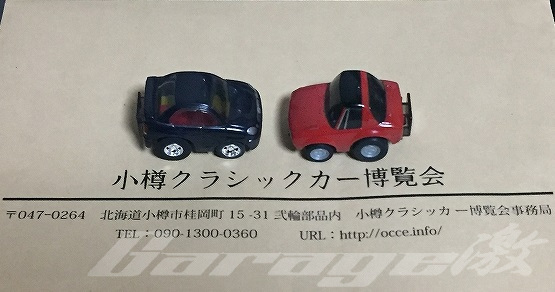【開催情報2017】小樽クラシックカー博覧会