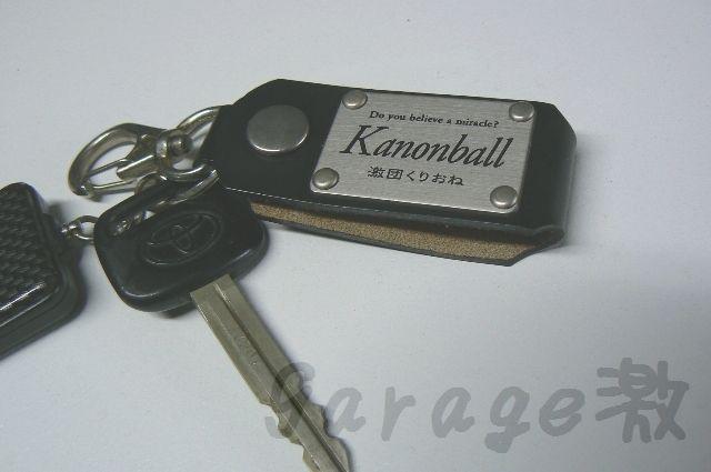 OfficeTERRA Kanonball キーホルダー