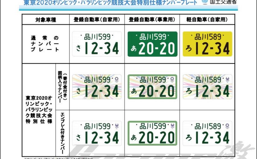東京2020オリンピック・パラリンピック仕様ナンバープレート