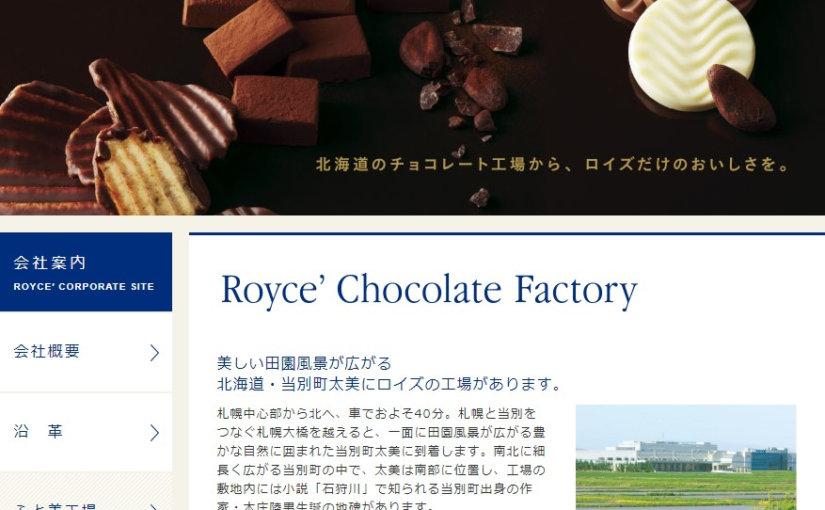 【開催情報2017】ROYCE' クラシックカーフェスティバル 2017 IN ふと美