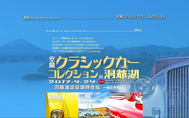 【開催情報2017】室蘭クラシックカーコレクション