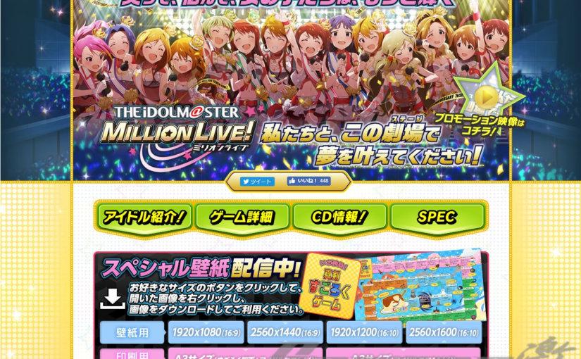 【終了告知】アイドルマスターミリオンライブ