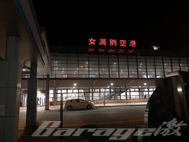 【大空町】女満別空港