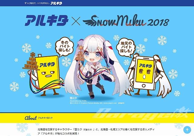 北海道求人×SNOWMIKU2018コラボ開始