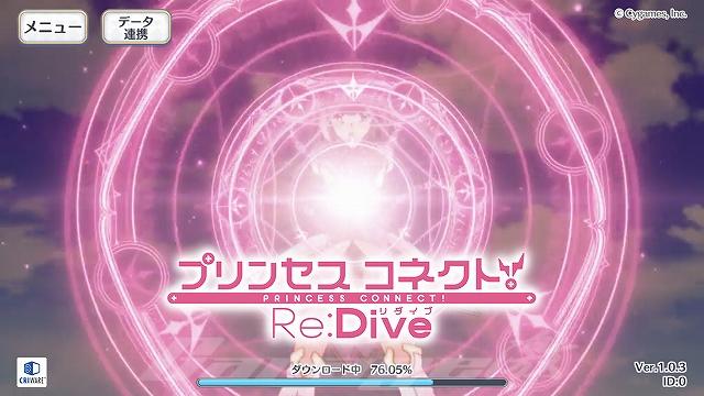 プリンセスコネクト!Re:Dive始まりました。
