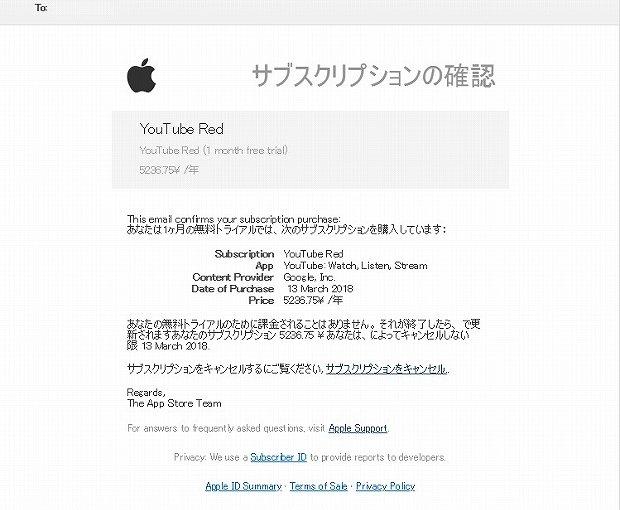App Storeを騙った迷惑メールにご注意を