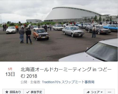 【開催情報2018】北海道オールドカーミーティング in つどーむ 2018