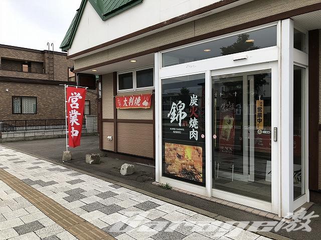 【大空町】炭火焼肉 錦 の大判焼き