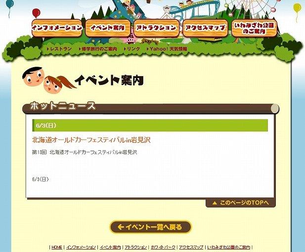 【開催情報2018】第13回 北海道オールドカーフェスティバルin岩見沢
