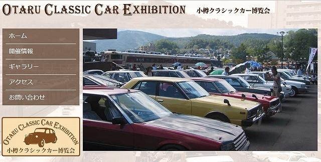 【開催情報2018】第12回小樽クラシックカー博覧会