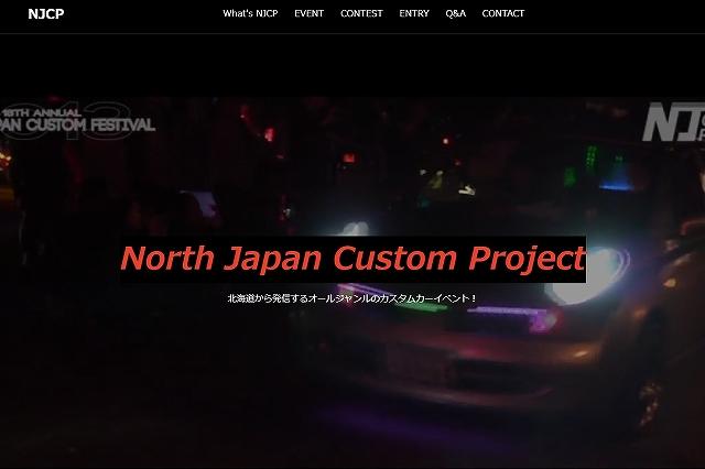 【開催情報2018】NJCF2018