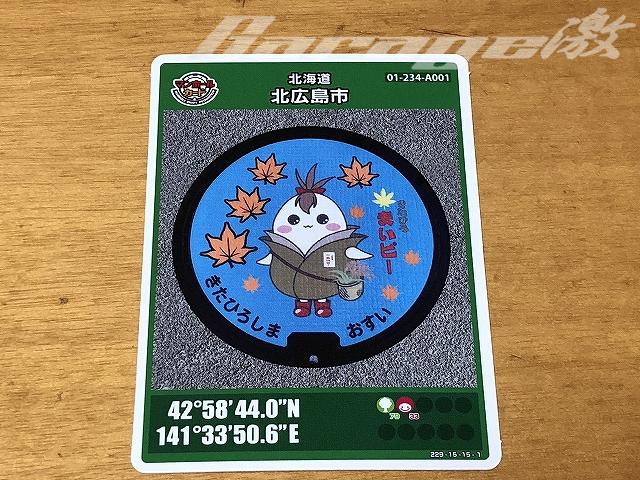 【北広島市】マンホールカードと限定ダムカードの話