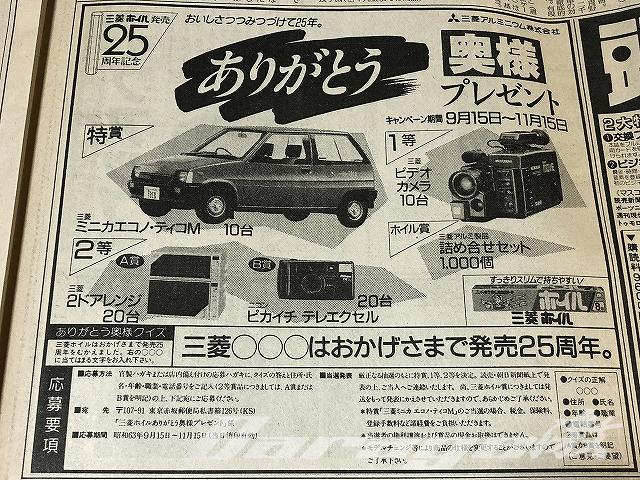 昭和の新聞広告