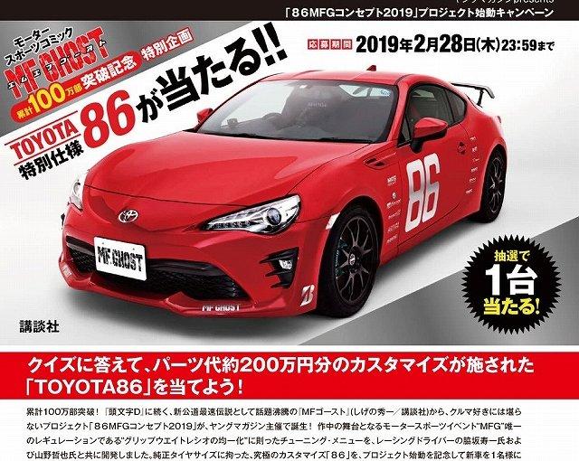 クイズに答えて「トヨタ86」が当たるキャンペーン
