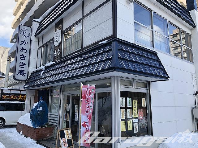 【札幌市北区】和のおやつ かわさき庵