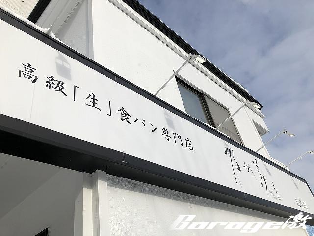 【札幌市中央区】高級「生」食パン専門店乃が美はなれ