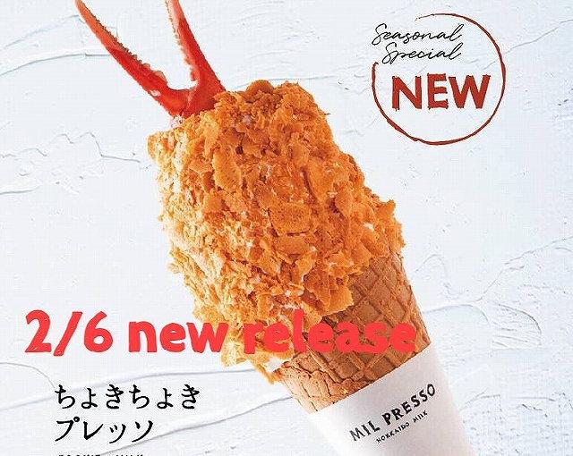 【北広島市】MIL PRESSO(キワモノ新商品)