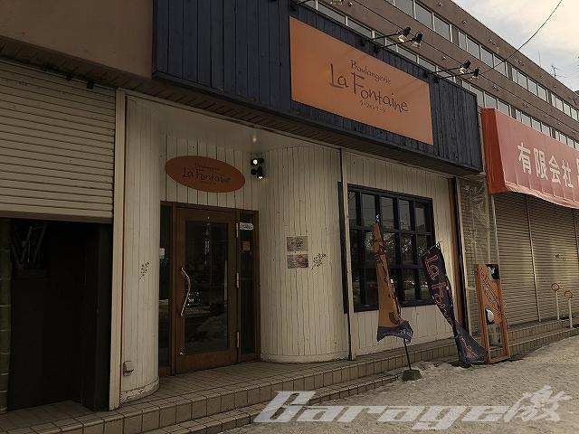 【札幌市豊平区】ラ・フォンテーヌ