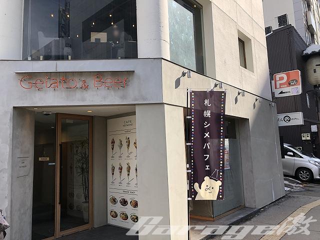 【札幌市中央区】カフェノイモンド-CAFE NOYMOND-