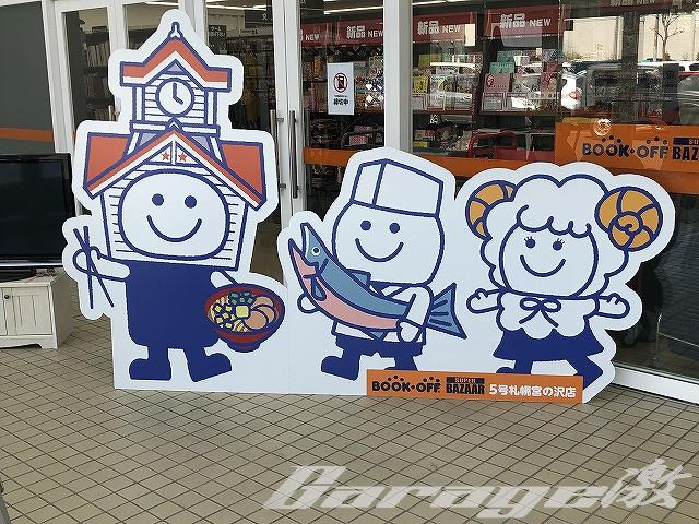 【新店】BOOKOFF SUPER BAZAAR 5号札幌宮の沢店