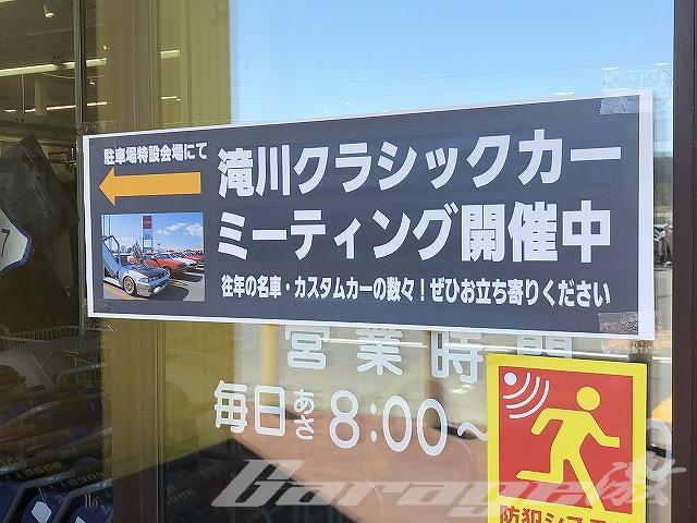 【見学2019】滝川クラシックカーフェスティバル