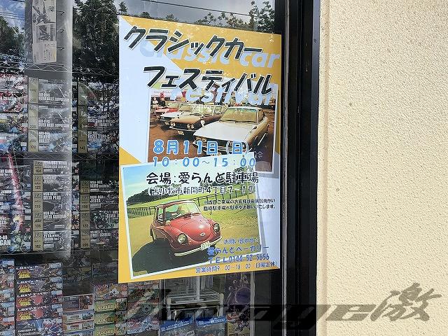 【開催情報2019】2019 クラシックカー in 愛らんどベーカリー