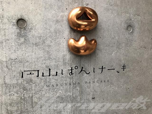 【札幌市中央区】円山ぱんけーき