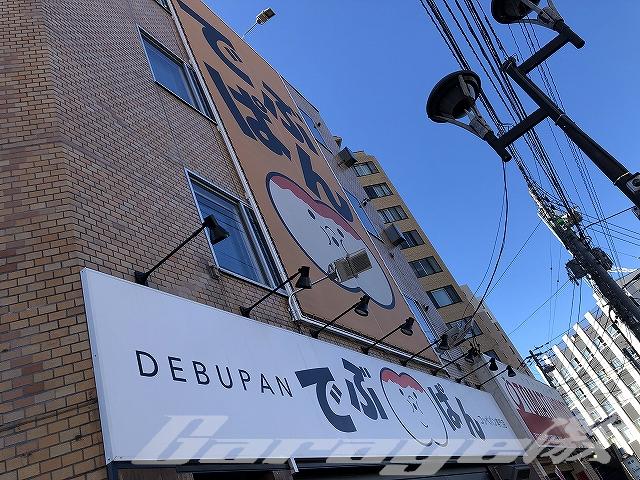 【札幌市北区】コッペパン専門店でぶぱん