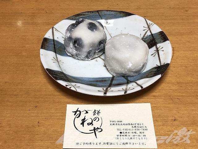 【札幌市北区】餅のかねや