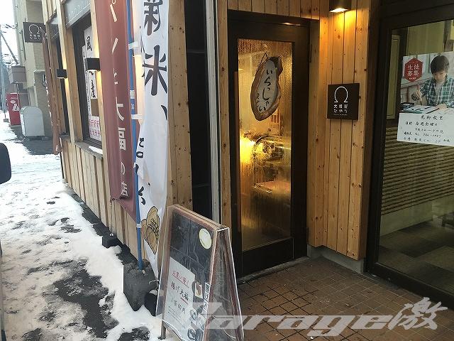 【札幌市東区】パンと大福の店 大福屋ひかり