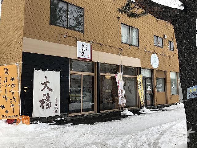 【札幌市西区】餅菓商 彩蔵(さくら)