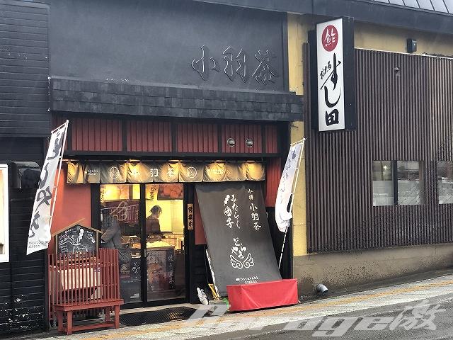 【小樽市】どらやき小羽茶(こばさ)