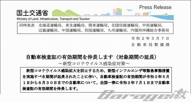 自動車検査証(自動車車検)の有効期間伸長(5月版)