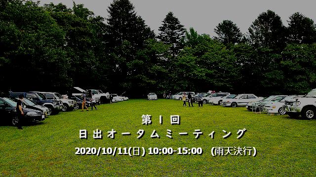 【開催情報2020】第1回日出オータムミーティング