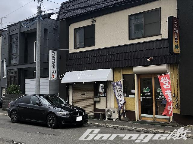 【札幌市東区】おやきのふたば